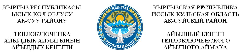 токтом кыргыз тилинде